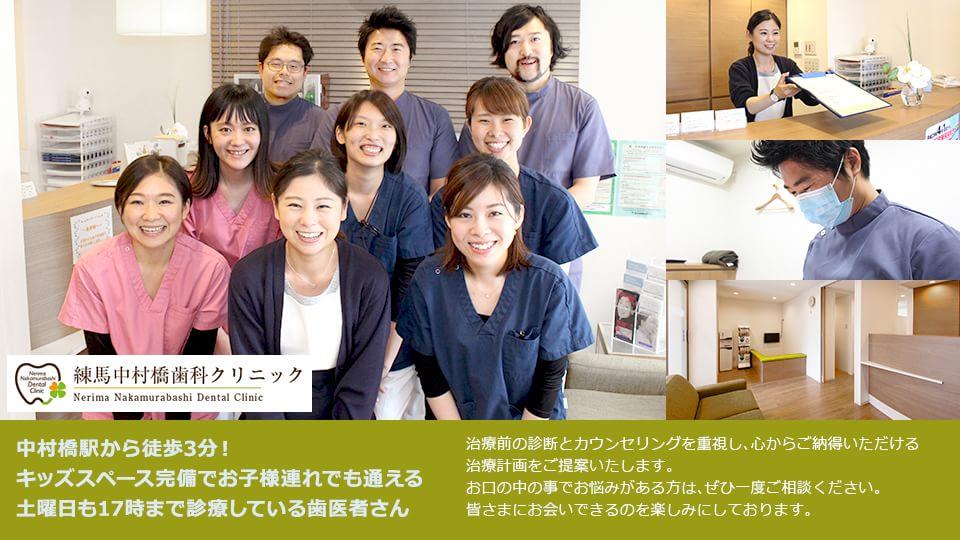 中村橋駅から徒歩3分!キッズスペース設置でお子様連れでも通える。土曜日も17時まで診療している歯医者さん