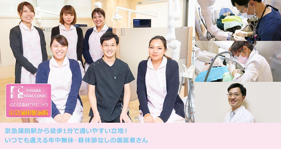 京急蒲田駅から徒歩1分で通いやすい立地!いつでも通える年中無休・昼休診なしの歯医者さん