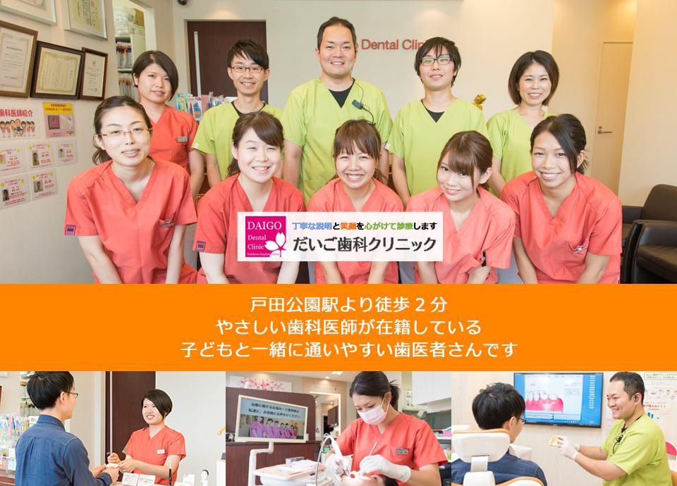 戸田公園駅より徒歩2分やさしい歯科医師が在籍している子どもと一緒に通いやすい歯医者さんです