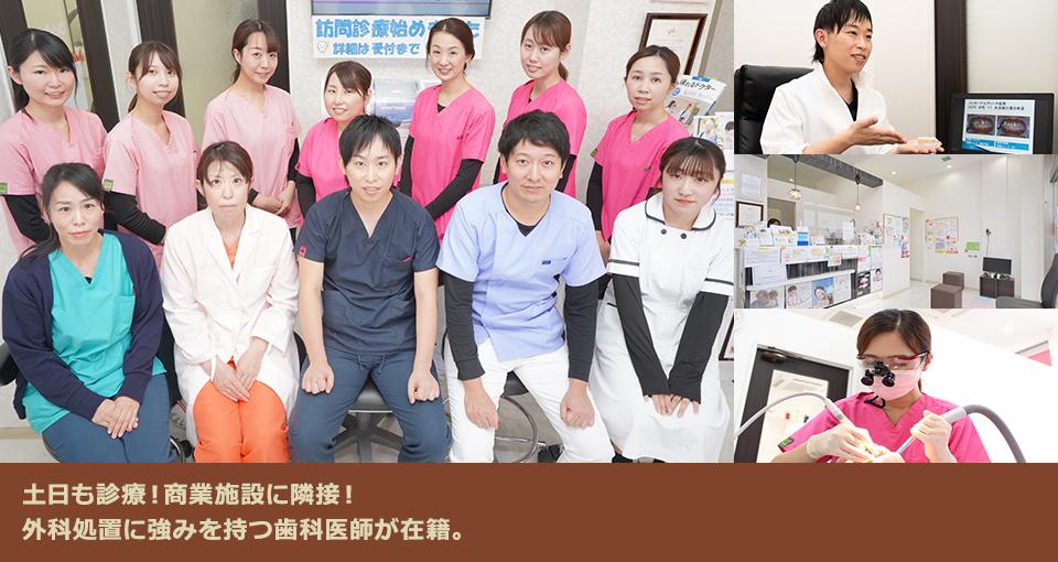 土日祝日も診療!商業施設に隣接!外科処置に強みを持つ歯科医師が在籍。