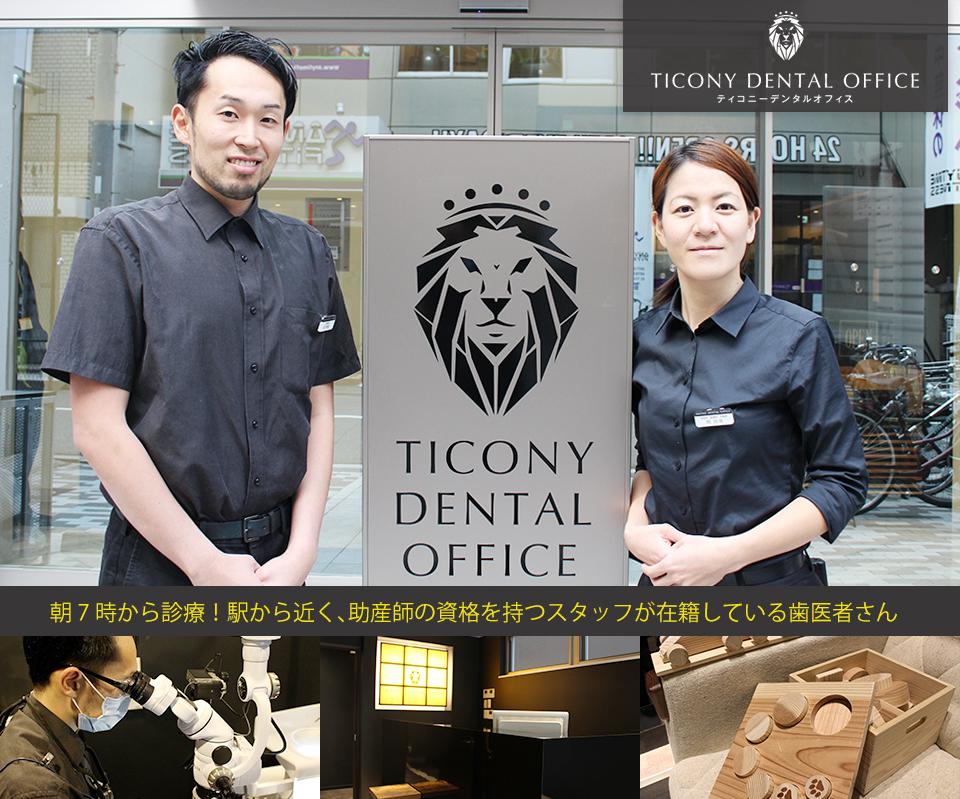 朝7時から診療!駅から近く、助産師の資格を持つスタッフが在籍している歯医者さん