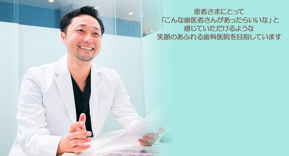 ハレノテラス歯科・矯正歯科 インタビュー