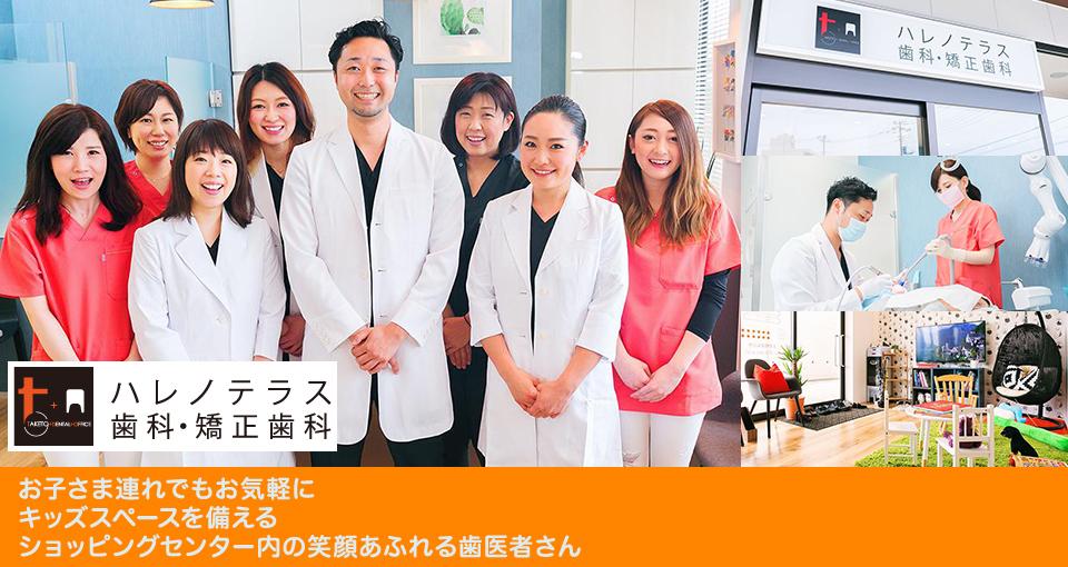 ハレノテラス歯科・矯正歯科