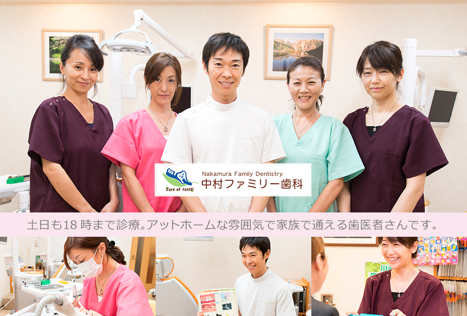 土日も18時まで診療。アットホームな雰囲気で家族で通える歯医者さんです。