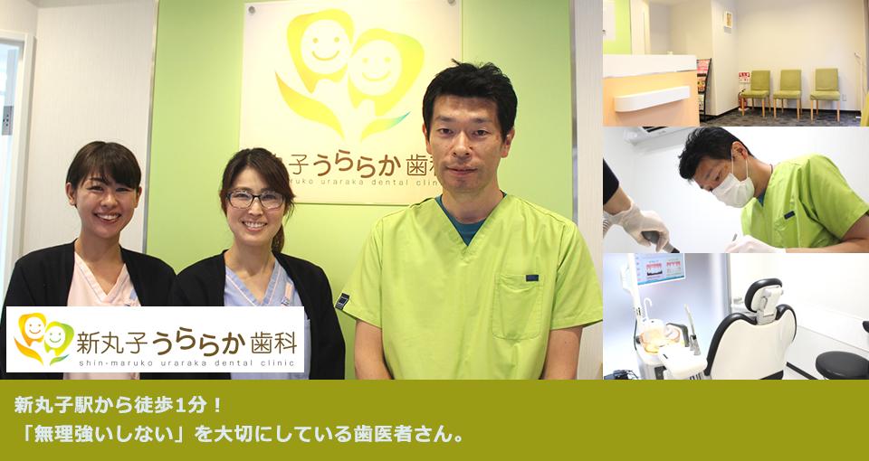 新丸子駅から徒歩1分!「無理強いしない」を大切にしている歯医者さん。