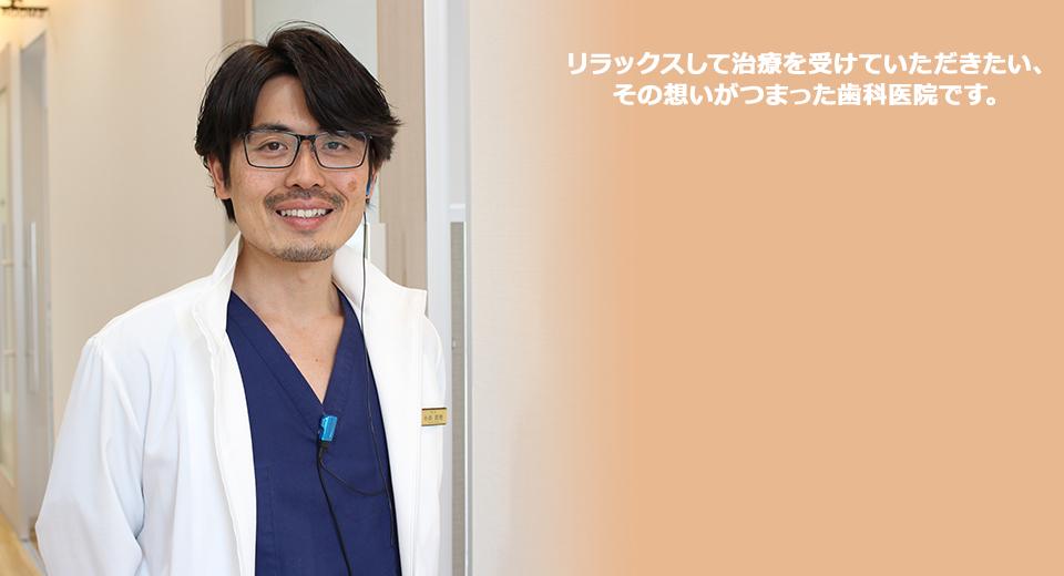 リラックスして治療を受けていただきたい、その想いがつまった歯科医院です。