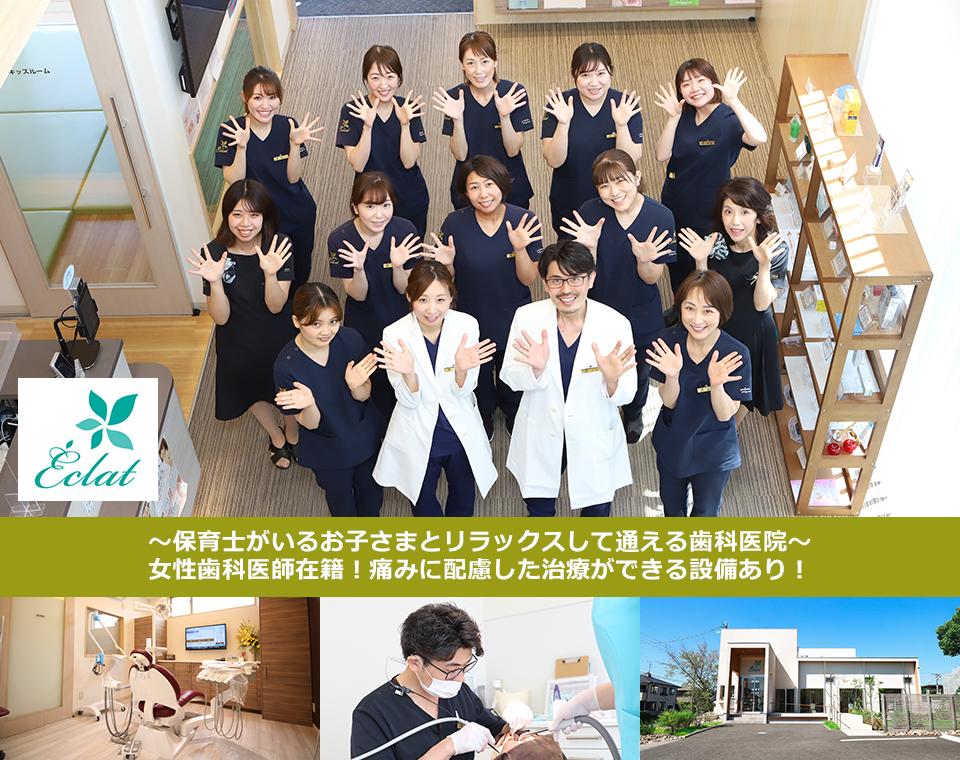 ~保育士がいるお子さまとリラックスして通える歯科医院~女性歯科医師在籍!痛みに配慮した治療ができる設備あり!