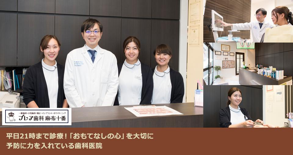 平日21時まで診療!「おもてなしの心」を大切に予防に力を入れている歯科医院