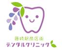 藤崎駅商店街デンタルクリニック