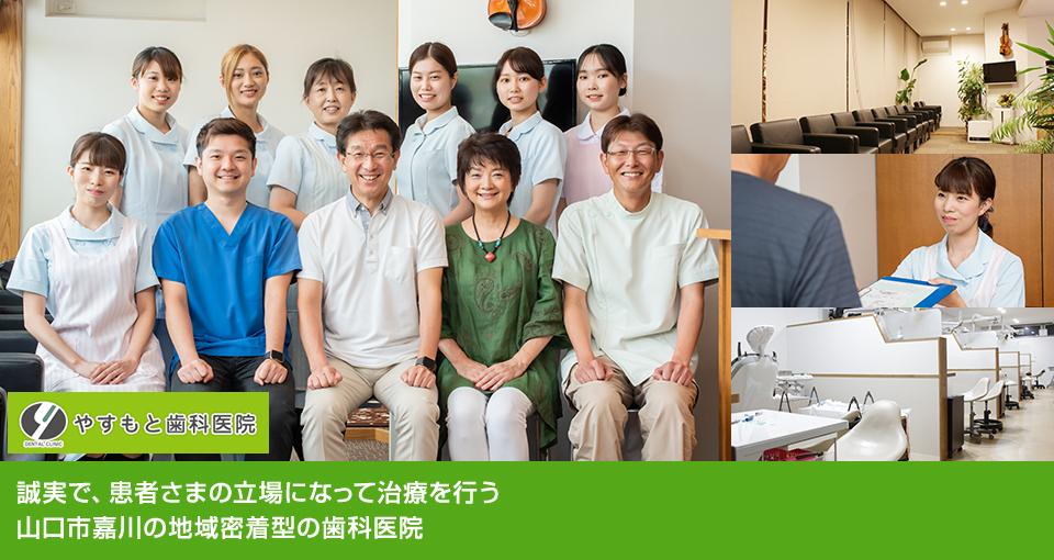 誠実で、患者さまの立場になって治療を行う山口市嘉川の地域密着型の歯科医院