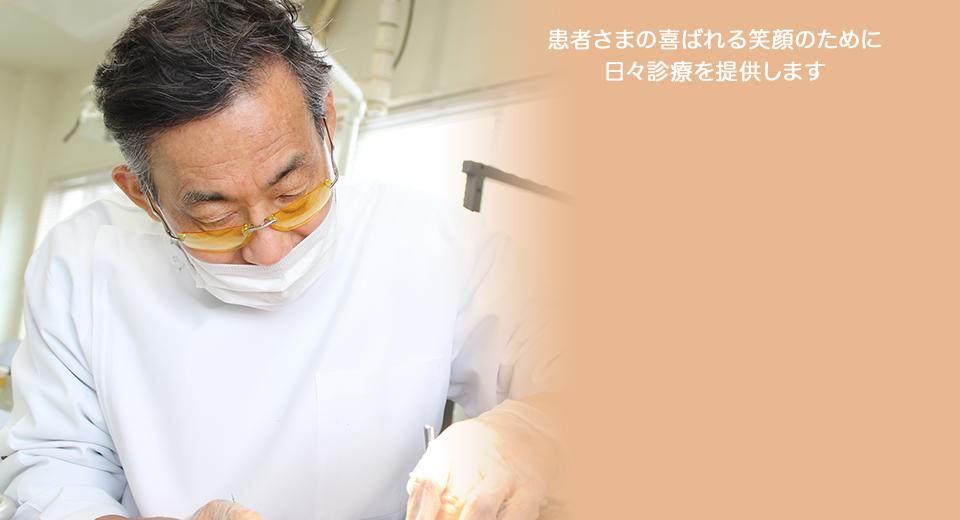 患者さまの喜ばれる笑顔のために日々診療を提供します