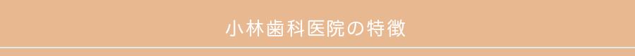 小林歯科医院の3つの特徴