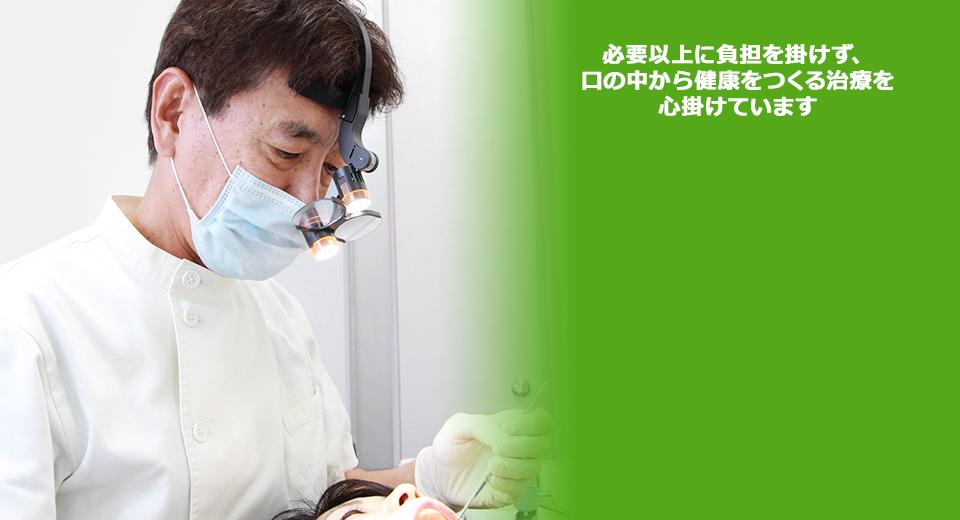 必要以上に負担を掛けず、口の中から全身に至るまでの健康をつくる治療を心掛けています