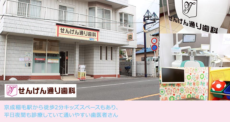 形成稲毛駅から徒歩2分キッズスペースもあり、平日夜間も診療していて通いやすい歯医者さん
