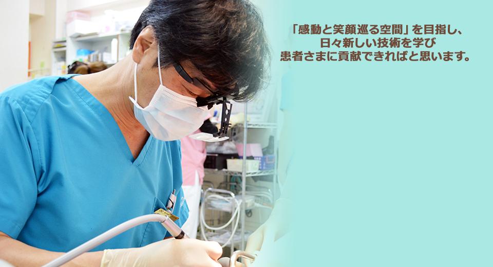 「感動と笑顔巡る空間」を目指し、日々新しい技術を学び 患者さまに貢献できればと思います。