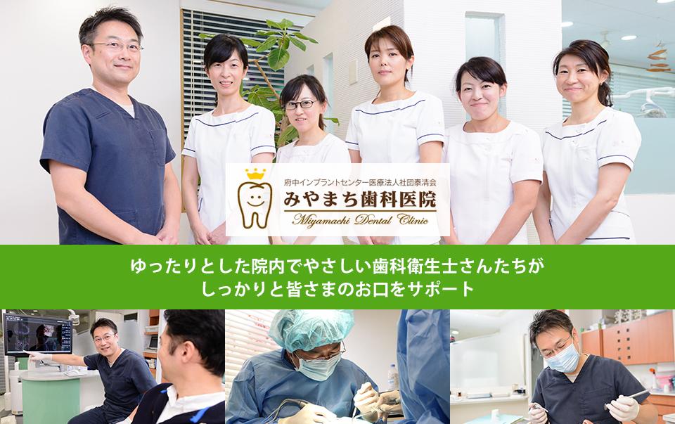 ゆったりとした院内でやさしい歯科衛生士さんたちがしっかりと皆さまのお口をサポート