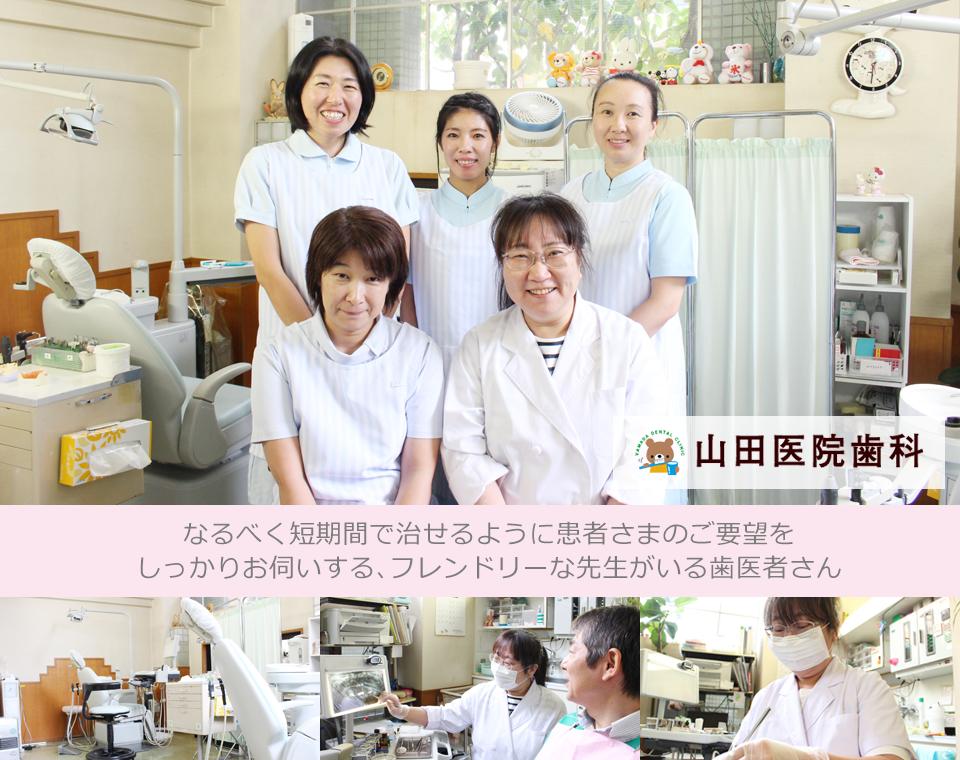 なるべく短期間で治せるように患者さまのご要望をしっかりお伺いする、フレンドリーな先生がいる歯医者さん