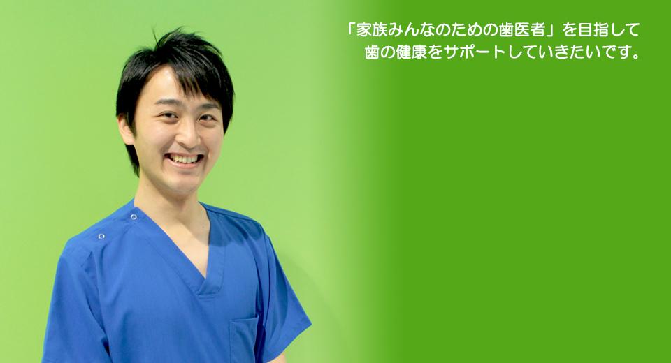 これまでは「ママのための歯医者」でした。これからは「家族全員のための歯医者」だと思います。