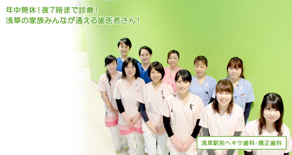 年中無休・夜8時まで診療!家族みんなの歯医者さんが2月に浅草に誕生!