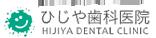 ひじや歯科医院