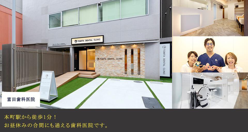 本町駅から徒歩1分!お昼休みの合間にも通える歯科医院です。