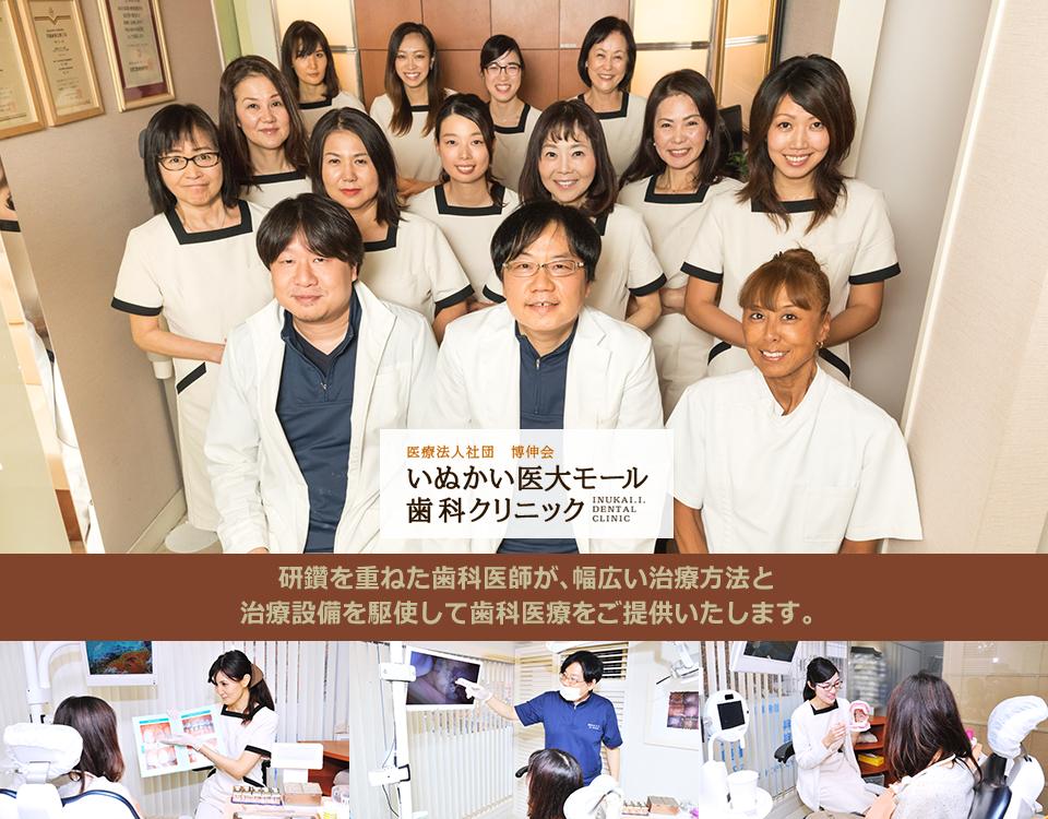 研鑽を重ねた歯科医師が、幅広い治療方法と治療設備を駆使して歯科医療をご提供いたします。
