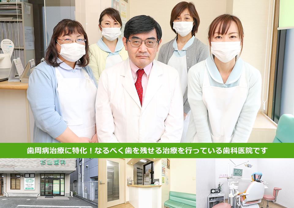 お口の健康について、末永くお付き合いのできる歯科医院
