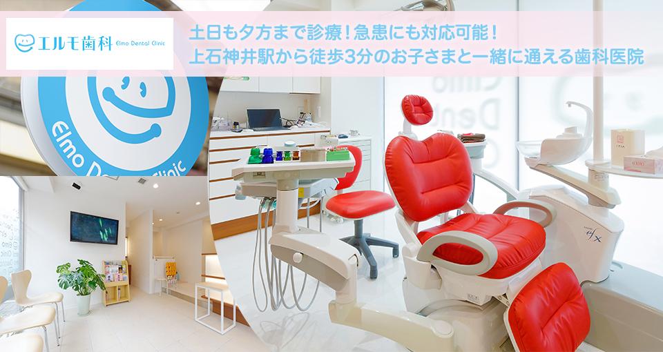 土日も夕方まで!急患も対応してます!上石神井駅から徒歩3分お子さまと一緒でも通える歯医者さん