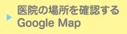 医院の場所を確認する Google Map