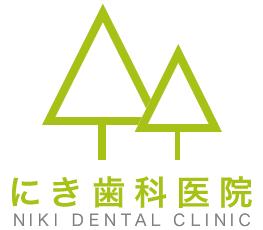 二木歯科医院