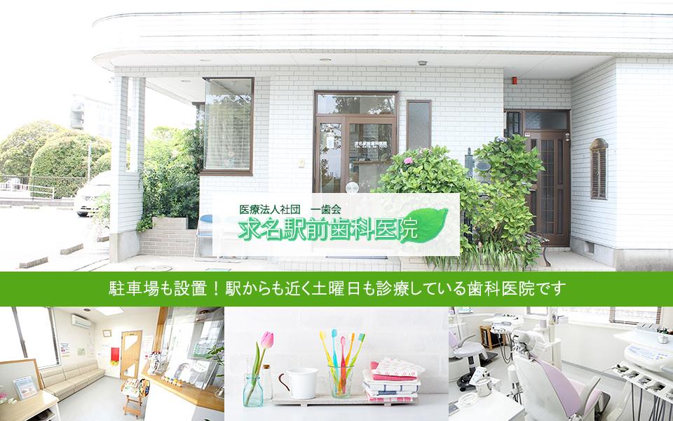 駐車場完備!駅からも近く土曜日も診療している歯科医院です