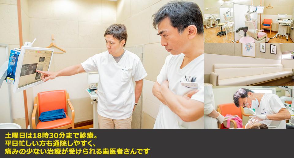 土曜日は18時30分まで診療。平日忙しい方も通院しやすく、痛みの少ない治療が受けられる歯医者さんです
