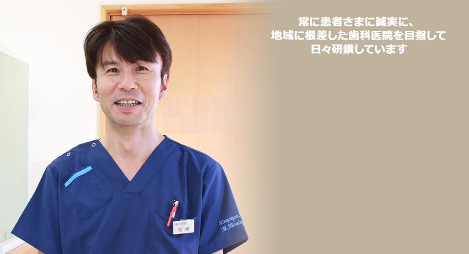 常に患者さまに誠実に、地域に根差した歯科医院を目指して日々研鑚しています