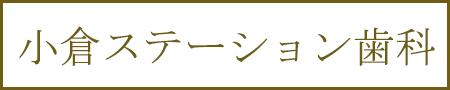 小倉ステーション歯科【