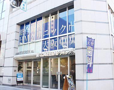 総合歯科 HMクリニック大阪中央|交通案内