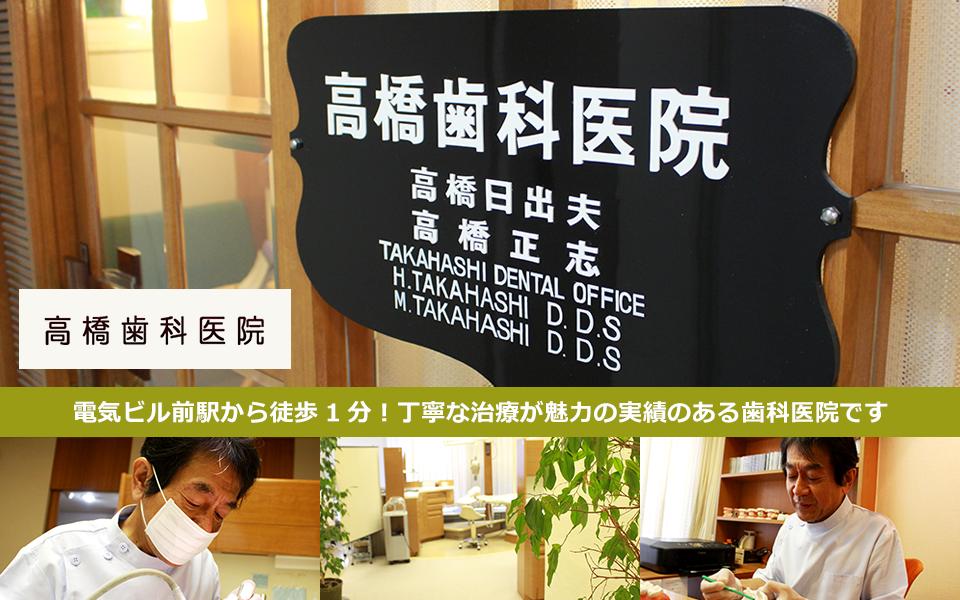 電気ビル前駅から徒歩1分!丁寧な治療が魅力の実績のある歯科医院です