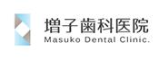 増子歯科医院