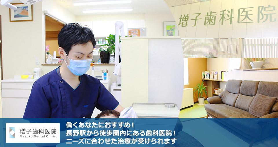働くあなたにおすすめ!長野駅から徒歩圏内にある歯科医院!ニーズに合わせた治療が受けられます