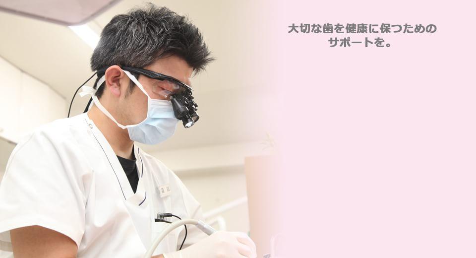 大切な歯を健康に保つためのサポートを。