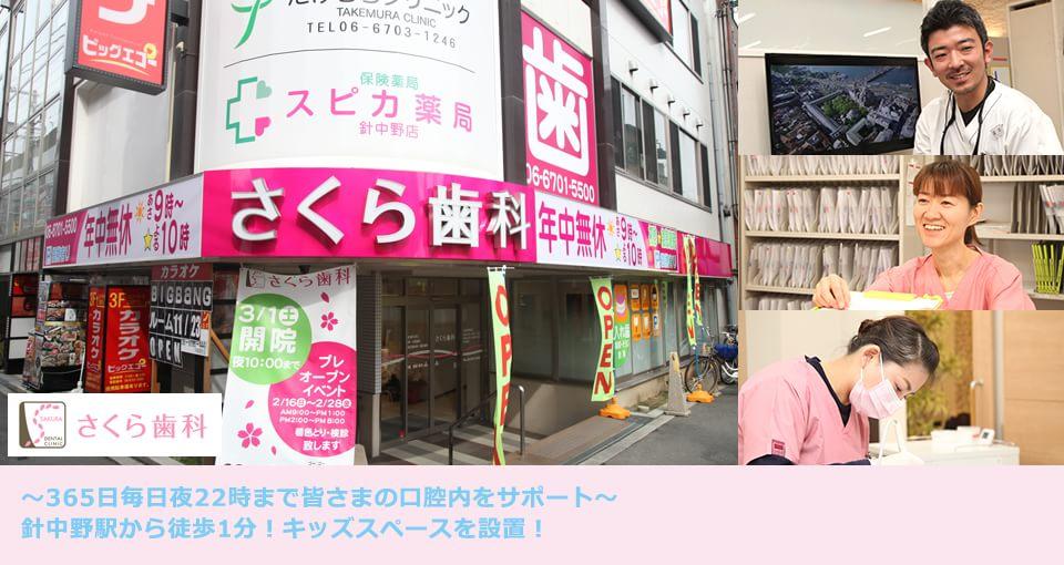 ~365日毎日夜22時まで皆さまの口腔内をサポート~針中野駅から徒歩1分!キッズスペースを設置!