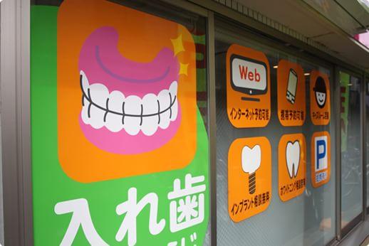 さくら歯科針中野院|医院写真 1