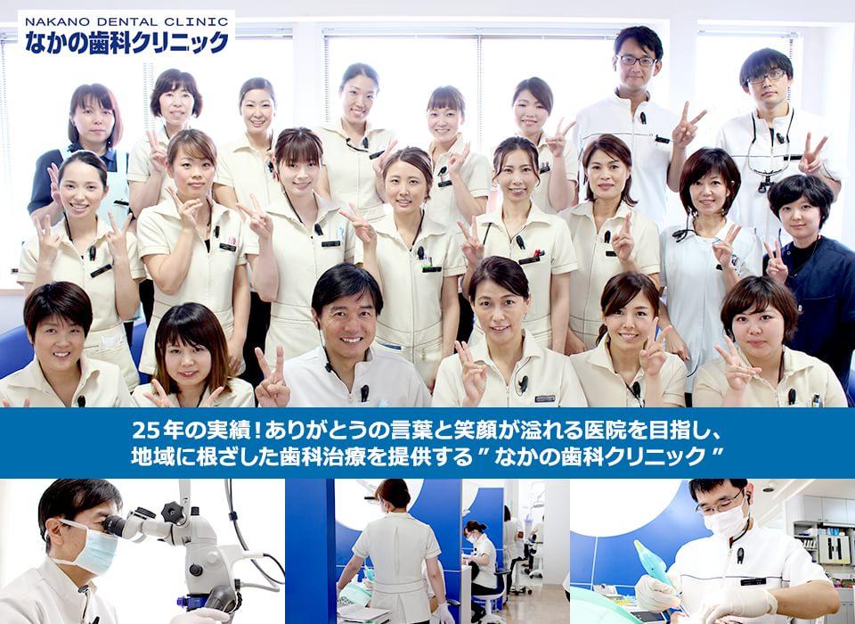 """25年の実績!ありがとうの言葉と笑顔が溢れる医院を目指し、地域に根ざした歯科治療を提供する""""なかの歯科クリニック"""""""
