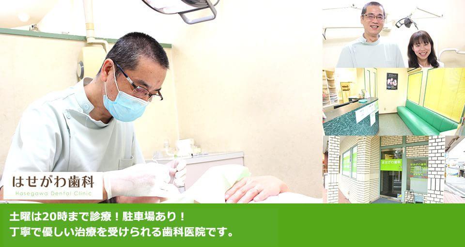 土曜は20時まで診療!駐車場あり!丁寧で優しい治療を受けられる歯科医院です。