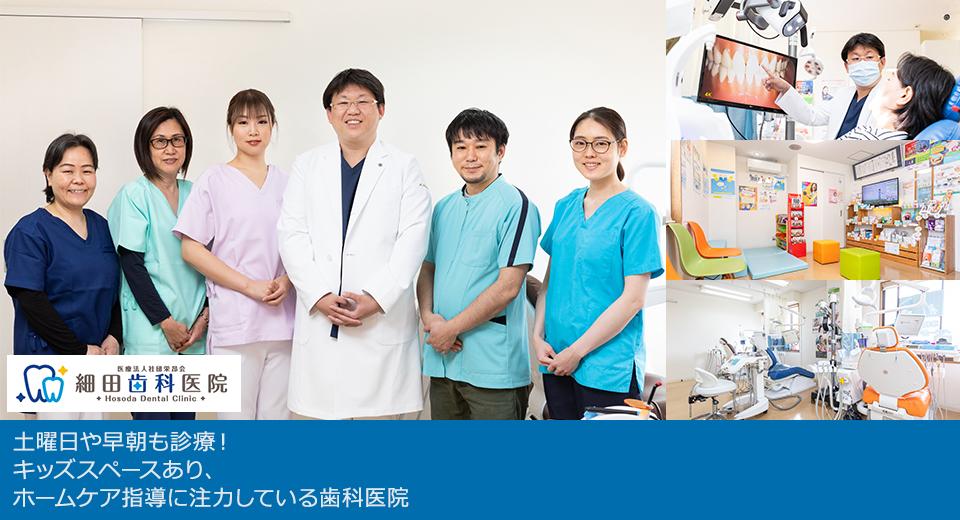 土曜日や早朝も診療!キッズスペースあり、ホームケア指導に注力している歯科医院