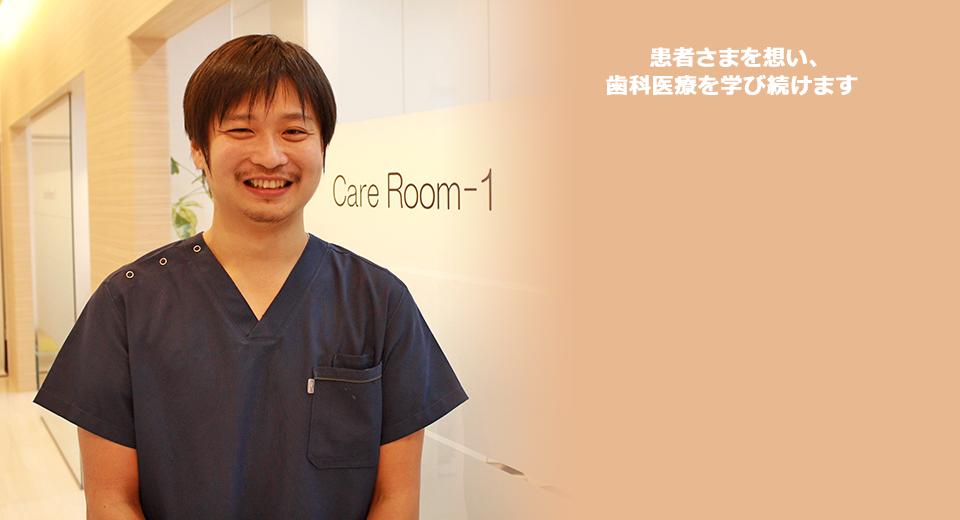 患者さまを想い、歯科医療を学び続けます