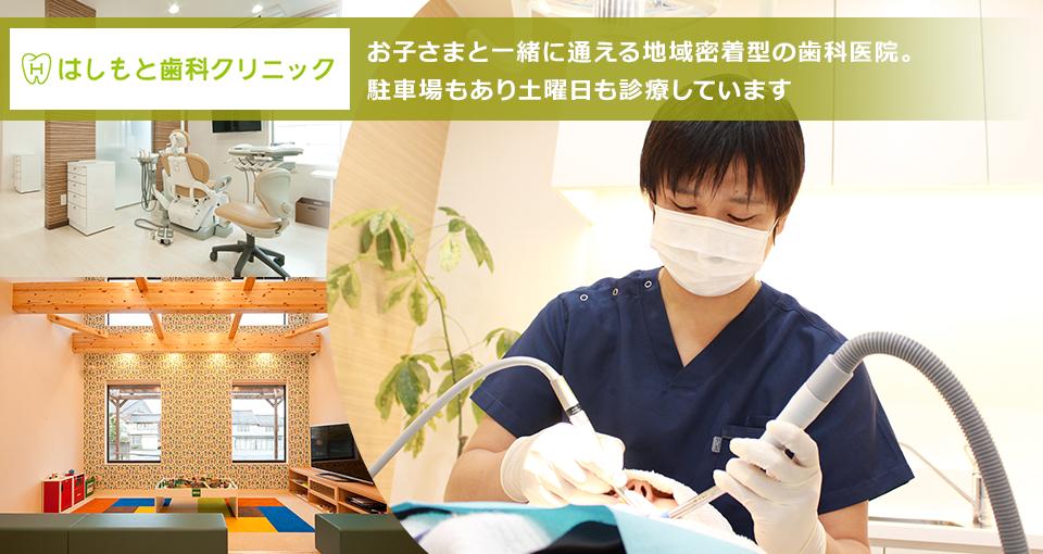 お子さまと一緒に通える地域密着型の歯科医院。駐車場もあり土曜日も診療しています