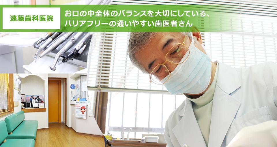 お口の中全体のバランスを大切にしている、バリアフリーの通いやすい歯医者さん