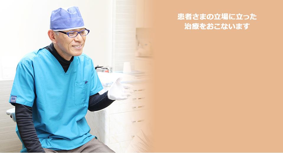 患者さまの立場に立った治療をおこないます