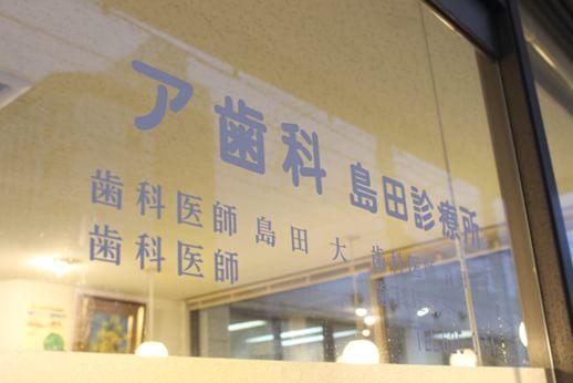 ア歯科島田診療所です。