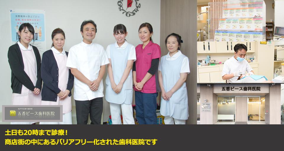 土日も20時まで診療!商店街の中にあるバリアフリー化された歯科医院です